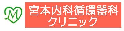 神奈川県横浜市の内科・循環器科・呼吸器科 宮本内科循環器科クリニック